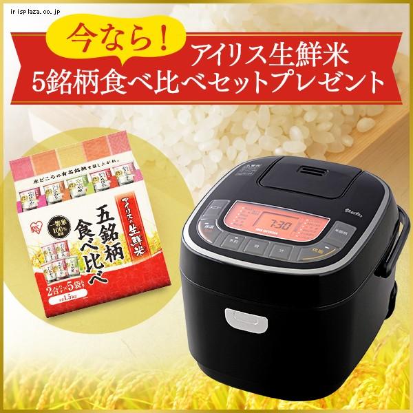 炊飯器 マイコン炊飯器 5.5合 銘柄炊き ジャー炊飯器 炊飯ジャー 5合 米 ご飯 ごはん 新生活 RC-MC50-B アイリスオーヤマ 送料無料