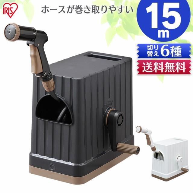 【クーポン利用で10%OFF!】 ホースリール 15m ...