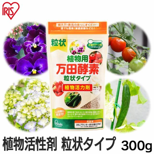 植物用万田酵素 粒状タイプ 家庭菜園 ガーデニン...