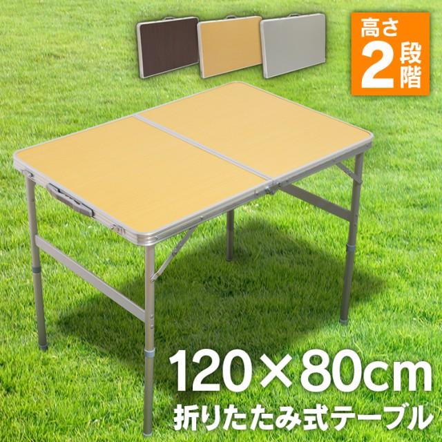テーブル アルミレジャーテーブル 120cm×80cm ア...
