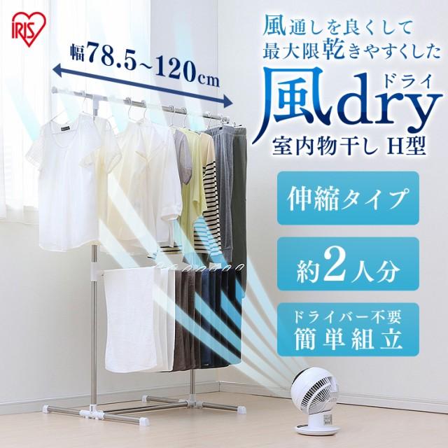 物干し 風ドライ室内物干し 室内物干し 洗濯物干し 洗濯 洗濯物 部屋干し 室内 KDM-80H アイリスオーヤマ 送料無料