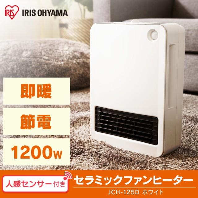 ヒーター セラミックヒーター SALE開催中 人感セ...