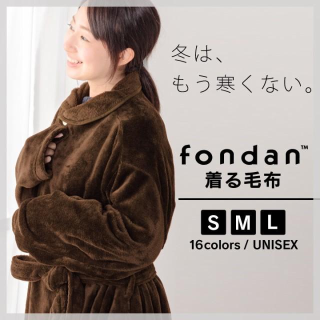 着る毛布 ルームウェア 部屋着 レディース メンズ もこもこ 冬 ペア おしゃれ あったか 毛布 fondan FDRM-054 送料無料
