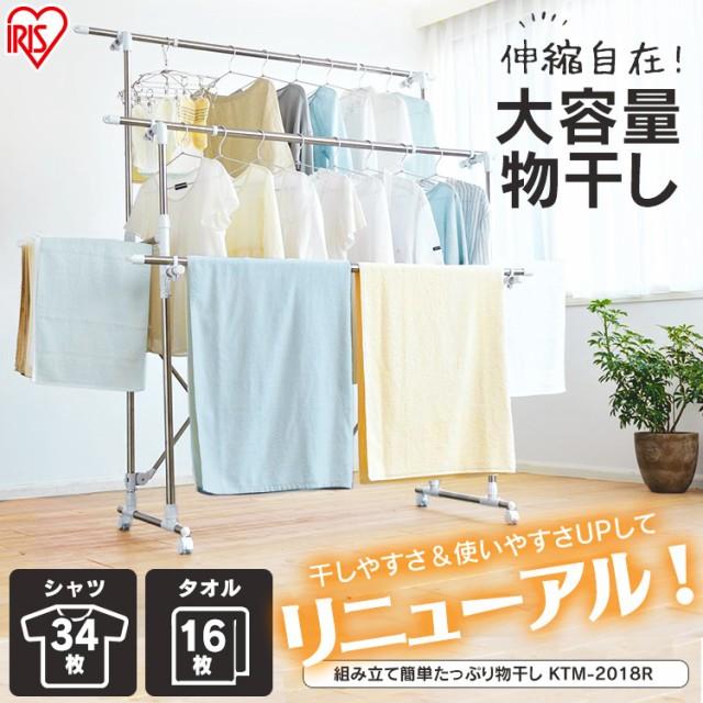 物干し 伸縮 幅150〜200cm 室内 部屋干し 洗濯物干し 洗濯 洗濯物 室内物干し 屋内 物干しスタンド 布団干し ふとん干し 布団 ふとん 大