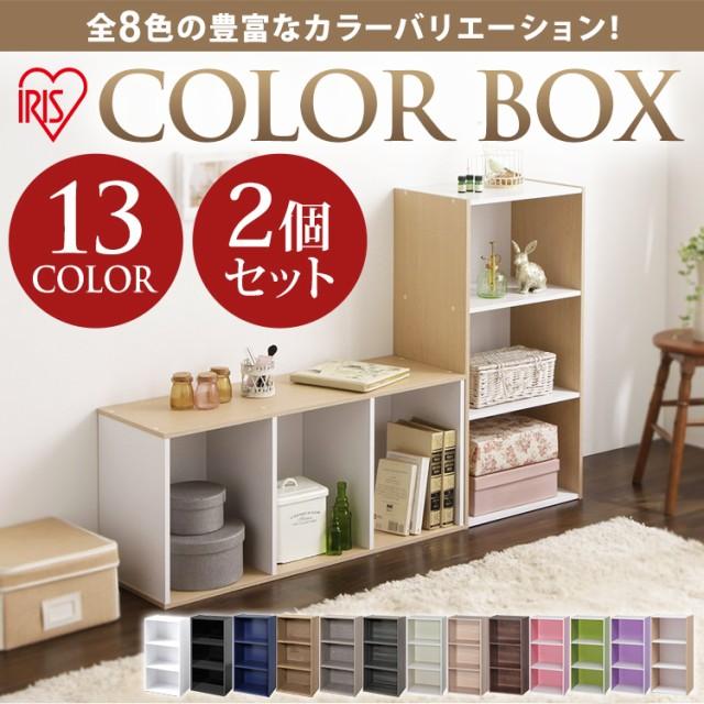 カラーボックス 3段 同色2個セット 安い おすすめ...