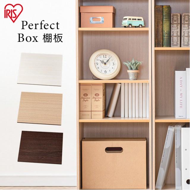 棚板 カラーボックス パーフェクトボックス棚板 P...