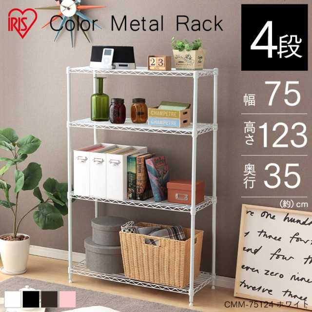 メタルラック アイリスオーヤマ 4段 スチールラック カラーメタルラック 4段 CMM-75124 ラック シェルフ ラック 棚