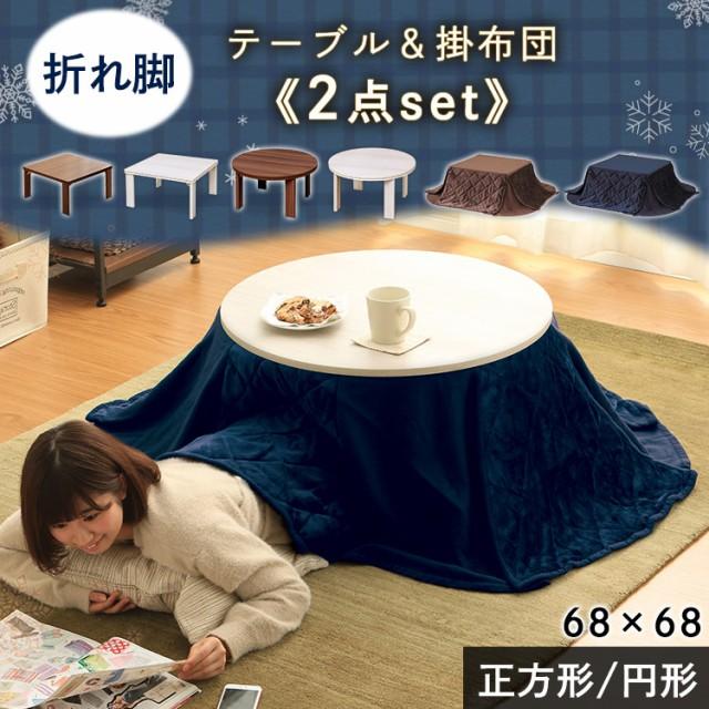 こたつ 布団セット 正方形 丸形 こたつ布団 テーブル 折り畳み おりたたみ 暖房 あったか 折脚こたつテーブル 省スペース こたつ布団セッ
