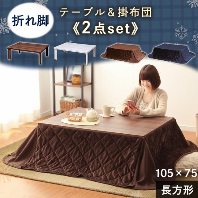 こたつ 布団セット 長方形 こたつ布団 テーブル 折り畳み おりたたみ 暖房 あったか 折脚こたつテーブル 省スペース こたつ布団セット 折
