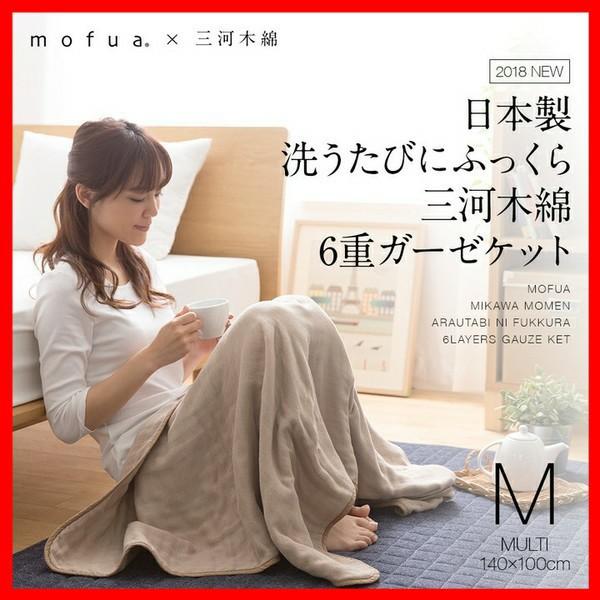 mofua 洗うたびにふっくら三河木綿の六重ガーゼケット マルチ 全2色 プラザセレクト 送料無料