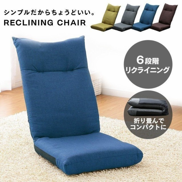 座椅子 YC-601 シンプル モダン オシャレ 無地 イ...