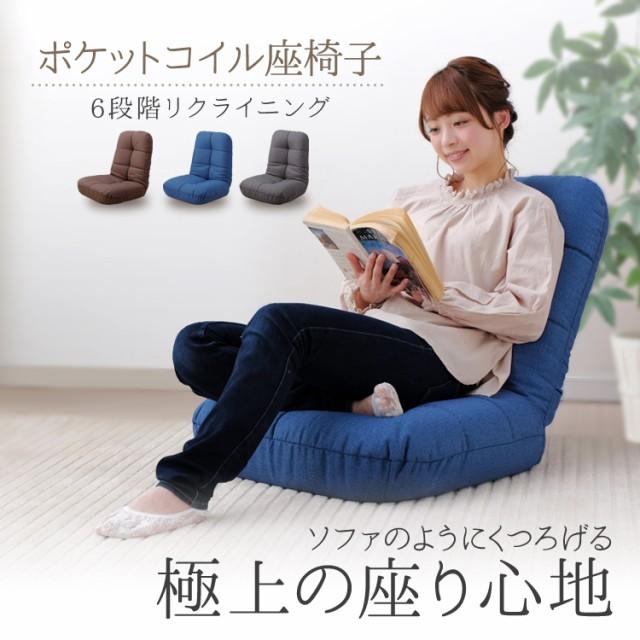 座椅子 椅子 安い おすすめ 人気 チェア リクライ...