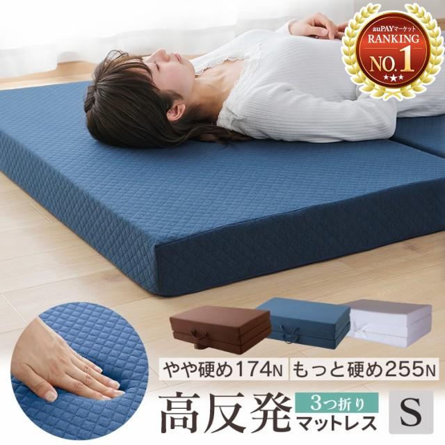 マットレス シングル 高反発 10cm 3つ折り 高反発マットレス ベッドマットレス S 174N 255N 折りたたみ 寝具 ベッド 布団 硬め 固め もっ