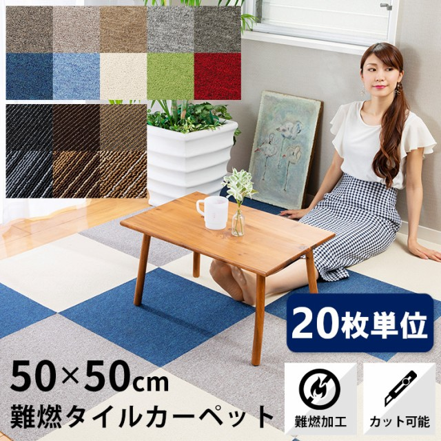 タイルカーペット 20枚単位で販売 【予約】難燃 ...