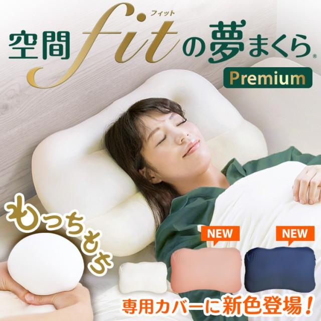 枕 まくら 空間FIT夢枕 ピロー 夢まくら 幅60cm ...