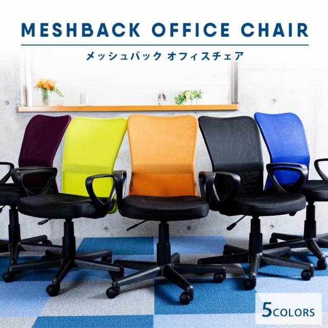 チェア イス 椅子 オフィスチェア オフィス リモート リモートワーク 自宅勤務 肘付きメッシュバックチェア HMBKC-98 メッシュバックチェ