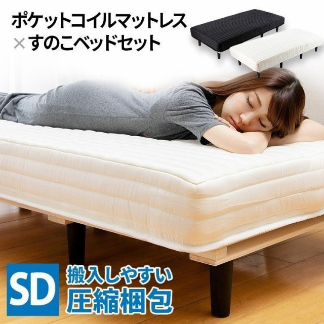 ベッド マットレス セミダブル 脚付きマットレス ...