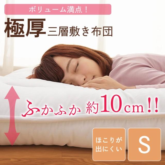 布団 敷き布団 敷布団 シングル S ボリューム3層...