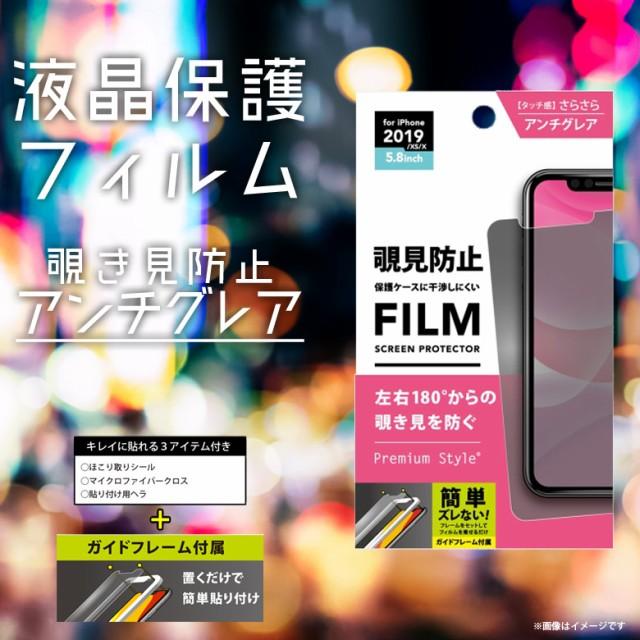 iPhone 11 Pro 液晶フィルム PG-19AMB01 【7982】...