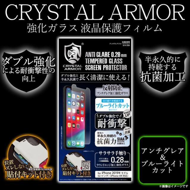 iPhone 11 iPhone XR 液晶ガラスフィルム GI14-28...