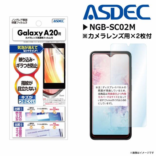 Galaxy A20 SC-02M SCV46 液晶フィルム NGB-SC02M...