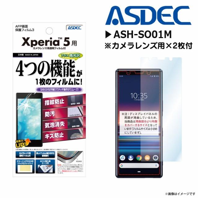Xperia 5 SO-01M SOV41 901SO 液晶フィルム ASH-S...