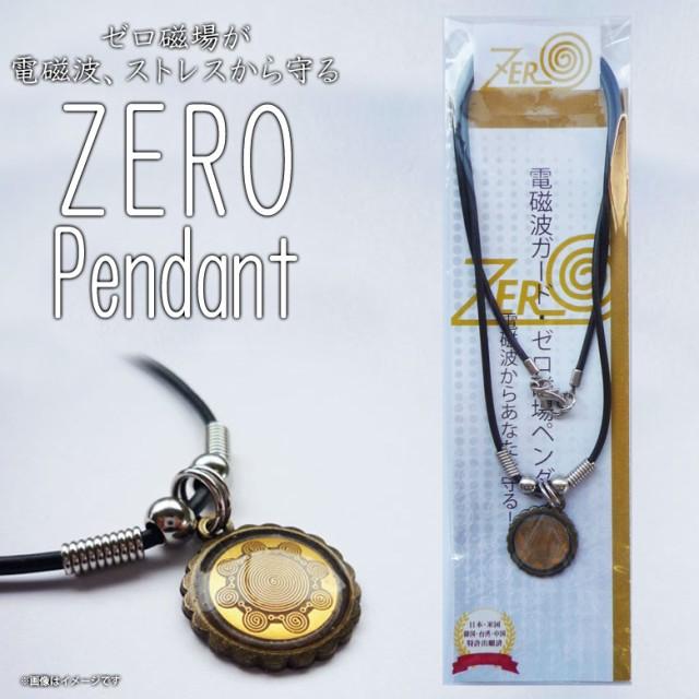 ゼロ磁場 ゼロ磁場発生 電磁波ガード ZRP-001【06...