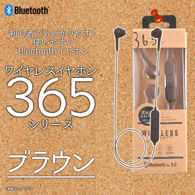 ワイヤレス イヤホン Bluetooth QB-084BN【6912】...
