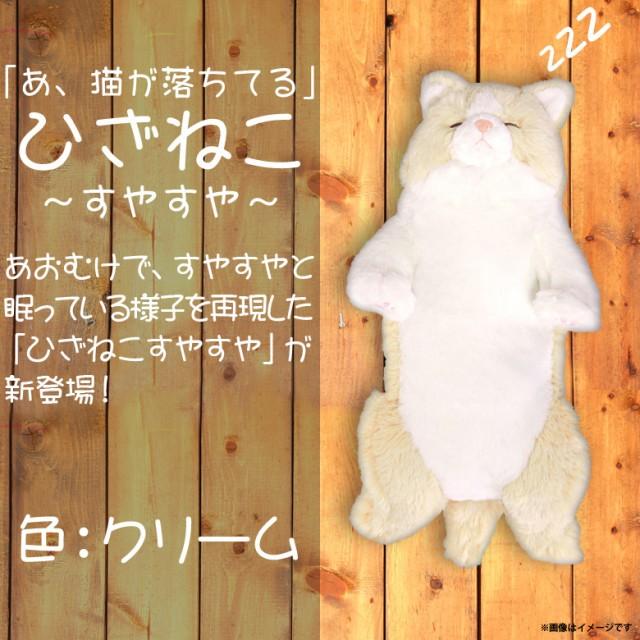 ぬいぐるみ 猫 ひざねこ クリーム 【P-6472】 す...