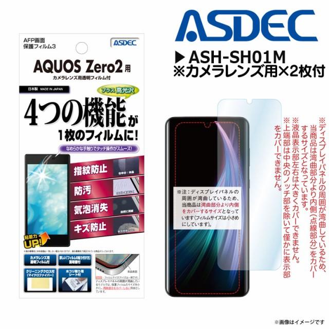 AQUOS zero2 SH-01M SHV47 液晶フィルム ASH-SH01...