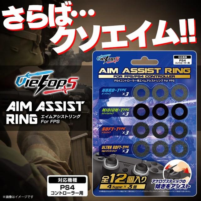 PS4コントローラー用 アシストリング VTS400BK 【...
