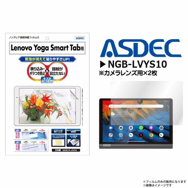 Lenovo Yoga Smart Tab 10.1インチ 液晶フィルム ...