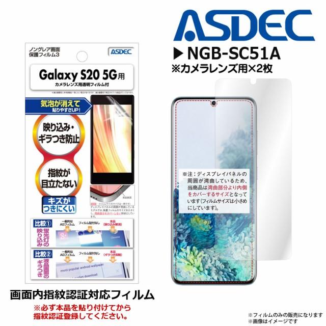 Galaxy S20 SC-51A SCG01 液晶フィルム NGB-SC51A...