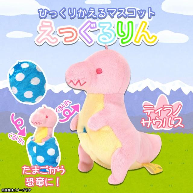 ぬいぐるみ 恐竜 ティラノザウルス キーホルダー ...
