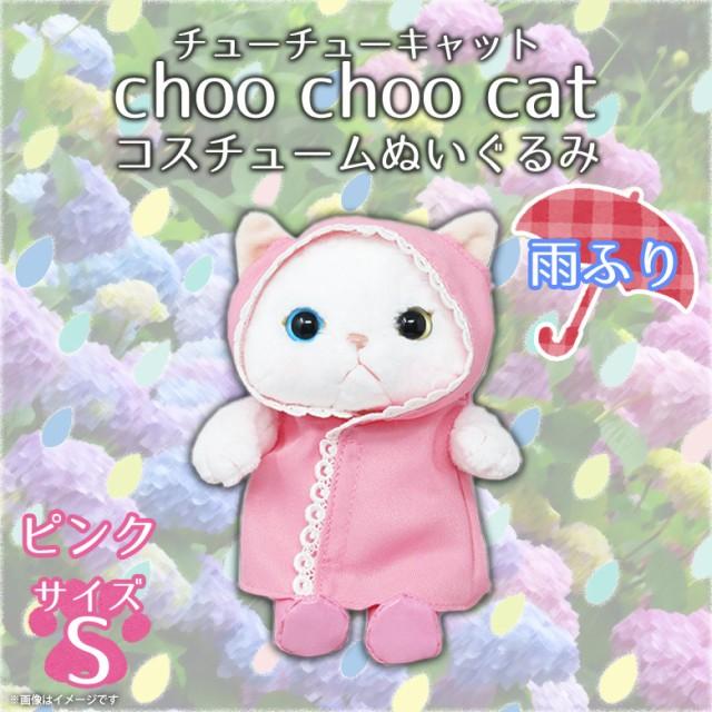 ぬいぐるみ 猫 Choo Choo cat Sサイズ 雨ふり レ...