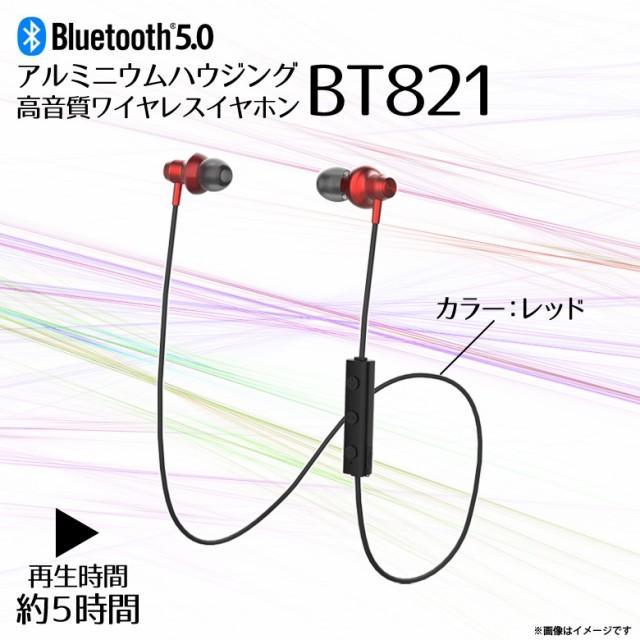 ワイヤレスイヤホン Bluetooth ver5.0 高音質 BT8...