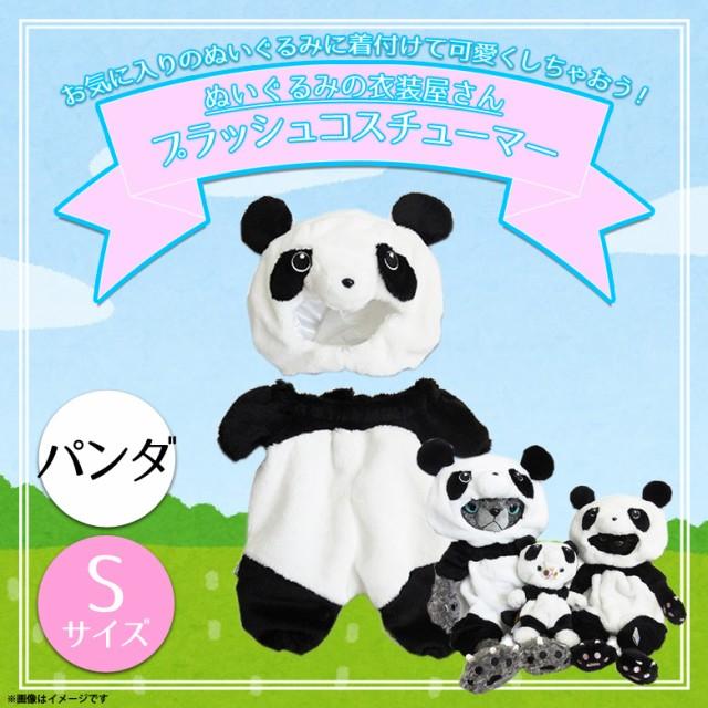 ぬいぐるみ用 コスチューム 衣装 服 パンダ ぱん...