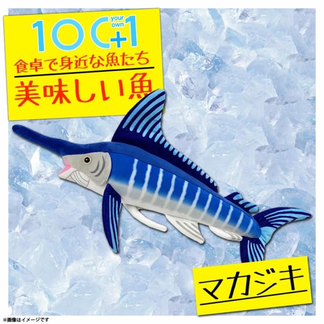 ぬいぐるみ マカジキ カジキマグロ 真梶木 魚 HA0...