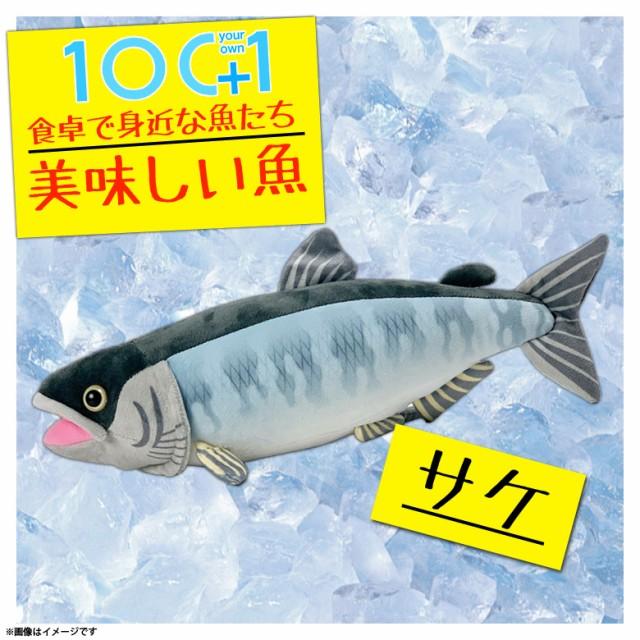 ぬいぐるみ サケ 鮭 魚 HA015【0518】100+1 美味...