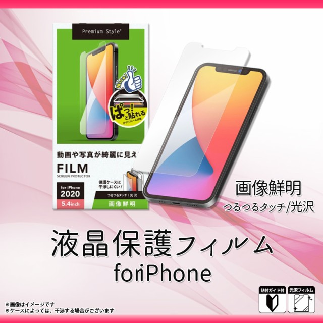 iPhone 12 mini フィルム 液晶保護フィルム PG-20...