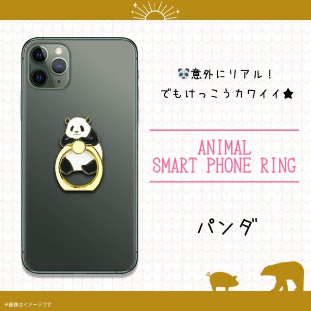 スマホリング かわいい アニマル 動物 パンダ Z05...