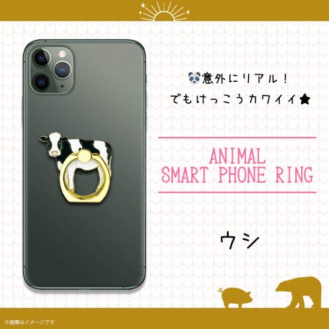スマホリング かわいい アニマル 動物 ウシ 牛 Z0...