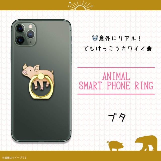 スマホリング かわいい アニマル 動物 ブタ Z0528...