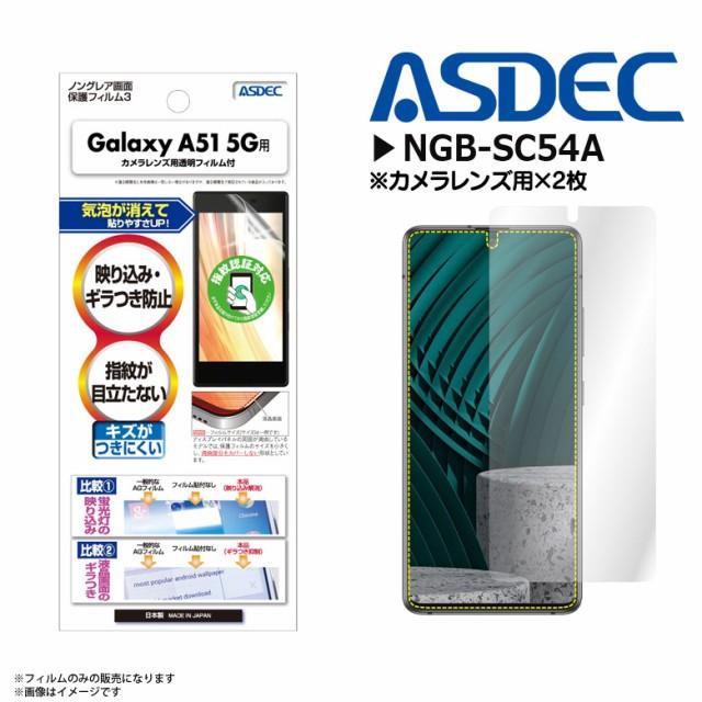Galaxy A51 5G SC-54A SCG07 フィルム 液晶フィル...