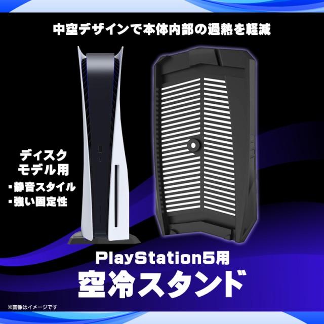 PS5 PlayStation 5 冷却スタンド 空冷スタンド デ...
