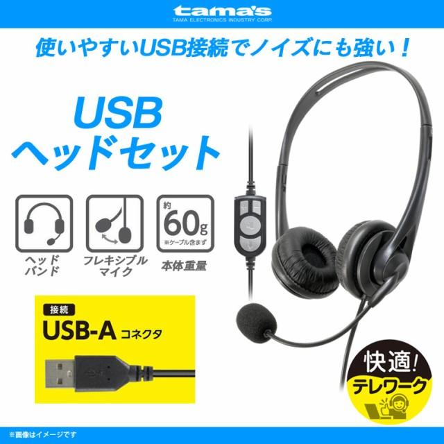ヘッドセット USB マイク パソコン TSH70UK 【767...