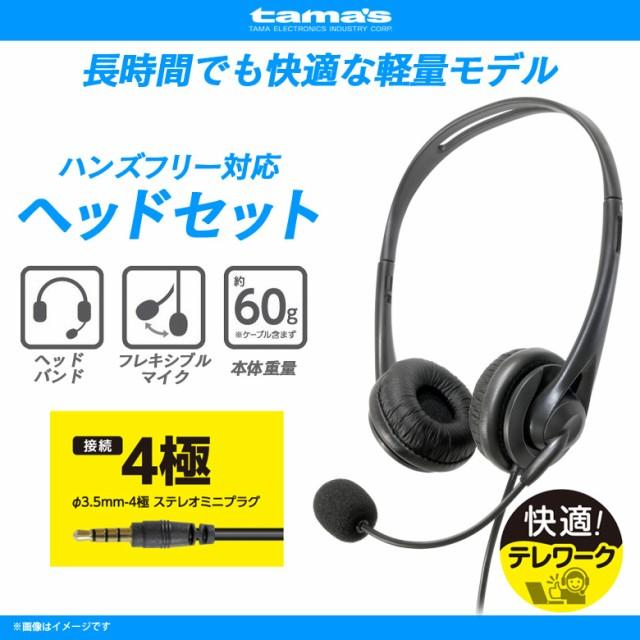 ヘッドセット マイク パソコン TSH70K 【7709】有...