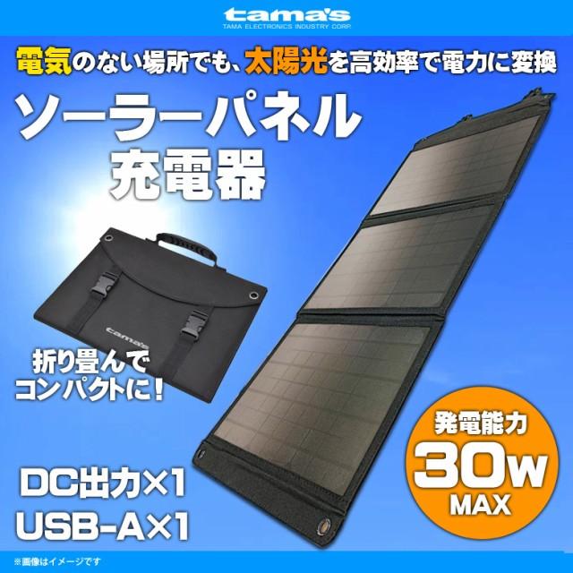 ソーラー充電器 モバイルバッテリー ソーラーチャ...