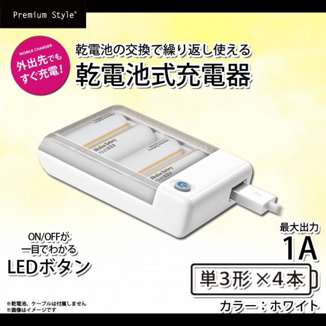 モバイルバッテリー 乾電池交換式 充電器 PG-JUK1...