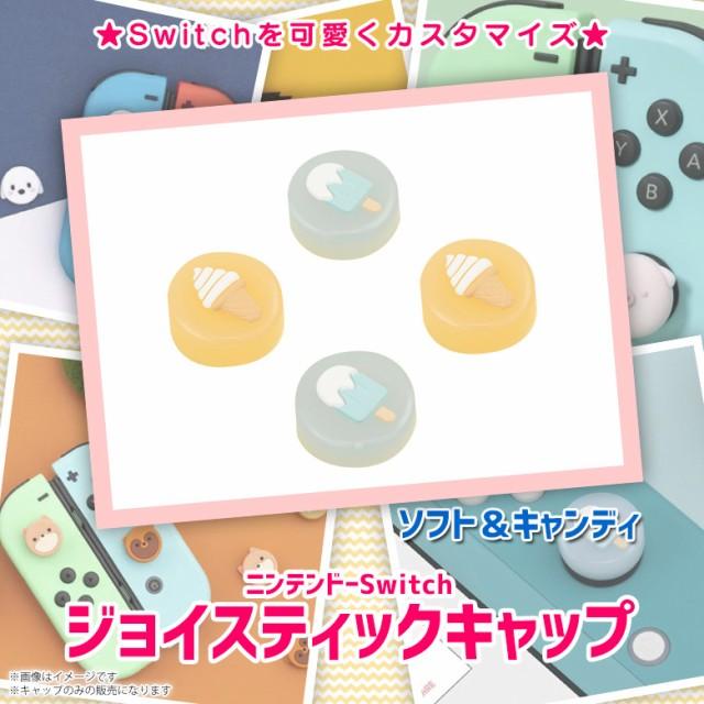 Nintendo Switch Joy-Con カバー ジョイスティッ...